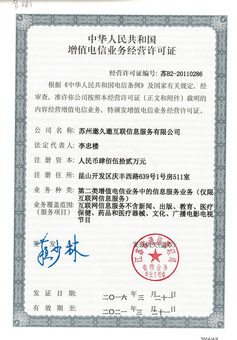 中华人民共和国电信与信息服务业务经营许可证-苏B2-20110286