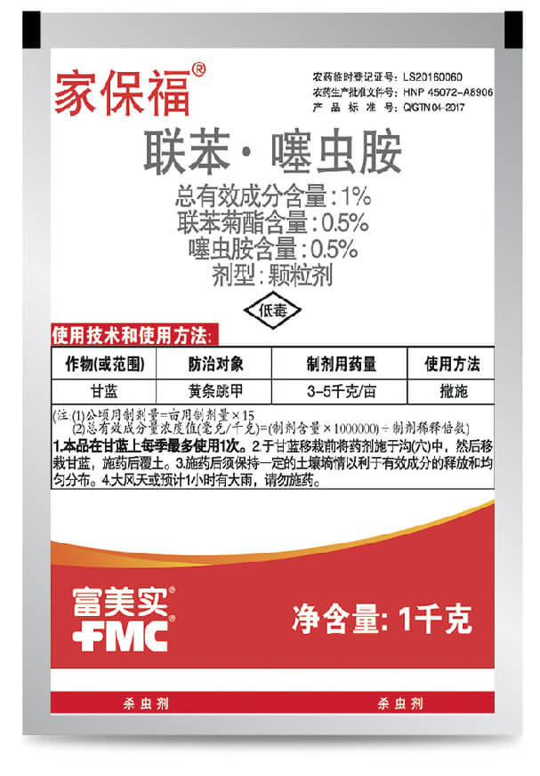 美国fmc_富美实 杀虫剂 家保福——新一代颗粒剂 安全、放心!
